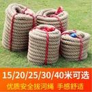 拔河比賽專用繩 趣味15米成人加粗麻繩 幼兒園拔河大繩子 兒童拔河繩  快速出貨