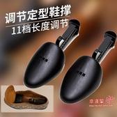撐鞋器 塑料可調節鞋撐子撐鞋器男女鞋楦鞋子定型收納鞋頭塞鞋盾防皺 雙12提前購