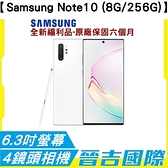 Samsung Note10 6.3吋智慧手機 四鏡頭 8G/256G 雙卡雙待 防水防塵【全新福利品-原廠保固六個月】