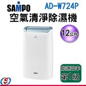 【信源】 12公升【SAMPO聲寶PICO PURE空氣清淨除濕機 】AD-W724P