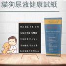 美國品牌衡健 Healgen 寵物尿液試紙 100支/筒