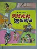 【書寶二手書T1/兒童文學_JPG】跨越障礙活得精采_張天泰