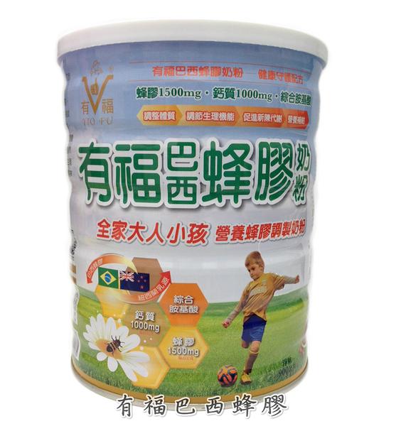 有福巴西蜂膠奶粉 1罐優惠價$850元 適合全家人飲用的健康食品!