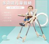 嬰兒餐桌椅寶寶餐椅兒童嬰兒吃飯椅子多功能便攜式可折疊酒店bb餐桌椅 帶輪  DF  免運