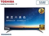 ↙0利率↙ TOSHIBA 東芝55吋 4K智慧連網 六真色 杜比音效 LED液晶電視 55U6840VS【南霸天電器百貨】