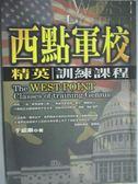 【書寶二手書T9/軍事_KML】西點軍校精英訓練課程_于紹樂