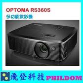 送HDMI線 奧圖碼 Optoma RS360S RS360 多功能投影機 開會簡報不需關燈 雙自動關機計時器 公司貨。