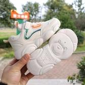 網紅小熊鞋子老爹鞋2019年秋季新款兒童男童運動鞋女童鞋小白鞋『潮流世家』