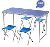 折疊桌 穩固擺攤戶外子家用餐桌椅便攜式鋁合金小桌子折疊