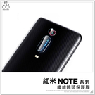 MIUI 紅米 Note7 Note6 Pro Note5 Note4 4X 纖維後鏡頭保護貼 相機鏡頭膜