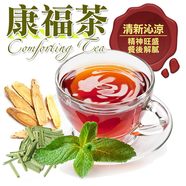康福養身茶包 Comforting Tea 康福茶 花草茶 茶包 15小包 單方花茶 無咖啡因 【正心堂】