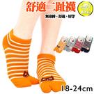 舒適二趾襪 貓咪款 台灣製造 透氣舒適 SOCKS 船型襪 短襪 棉襪 踝襪 低口