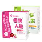 【限時特價】日本味王 暢快人生草玫版 30袋/盒+暢快人生奇異果版 30袋/盒