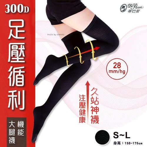 蒂巴蕾 DeParee 足壓循例 機能 大腿襪 久站神襪 台灣製 (HO-305)