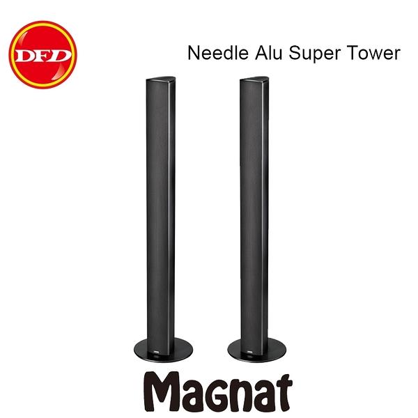 德國 Magnat Needle Alu Super Tower 左右聲道 黑色 / 白色 一對 公司貨
