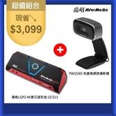 【實況超值組】圓剛LGP2 4K實況擷取盒 GC513+PW310O 網路攝影機