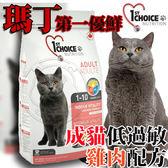 【zoo寵物商城】新包裝瑪丁》第一優鮮成貓低過敏雞肉-5.44kg