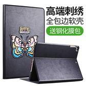 iPad保護套9.7英寸蘋果平板電腦中國風高端刺繡皮套【奇趣小屋】