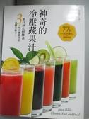 【書寶二手書T1/養生_ZAE】神奇的冷壓蔬果汁:果汁淨化輕斷食,3天喝出纖體美肌..._何文君