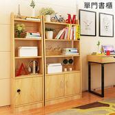 書櫃 展示書櫃 書架 收納櫃 單門《YV9293》快樂生活網