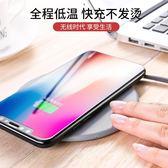iPhoneX無線充電器iphone8蘋果8plus手機三星s8快充QI專用板八X SMY11985【3C環球數位館】TW