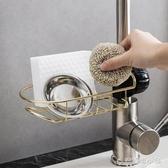 鹿谷川ins浴室水龍頭瀝水置物架廚房用品掛架水槽海綿抹布瀝水架  ATF 安妮塔小舖