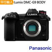 【Panasonic 國際牌】LUMIX DMC-G9 單機身(中文平輸)