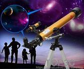 天文望遠鏡F60700高倍觀星高清夜視專業深空5000學生兒童成人倍igo「Top3c」
