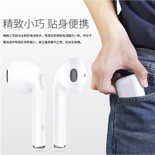 i8藍芽耳機立體聲無線耳機運動雙耳迷你i7s tws藍芽耳機  現貨快出