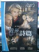 影音專賣店-Y87-029-正版DVD-電影【戰地詩篇】-強納森史考菲 黛瑞漢娜