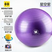 瑜伽球加厚防爆健身球兒童孕婦分娩球平衡瑜珈球  igo 晴光小語