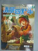 【書寶二手書T1/兒童文學_GQR】清晨四點半:幫媽媽賣水煎包的日子_蘭格格