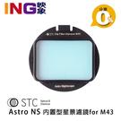 STC Astro NS 內置型星景濾鏡 for Olympus M43 夜空輕光害濾鏡 星空濾鏡 台灣勝勢科技