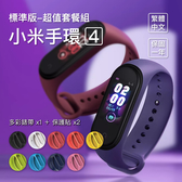 小米手環4 標準版 套裝 彩色款 繁中 運動手環 送保貼 彩色 大螢幕 心率檢測 LINE 支付寶