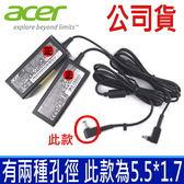 公司貨 宏碁 Acer 45W 原廠 變壓器 19V 2.37A 5.5mm*1.7mm 充電器 電源線 充電線