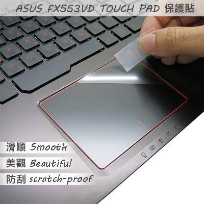 【Ezstick】ASUS FX553 VD 系列專用 TOUCH PAD 抗刮保護貼