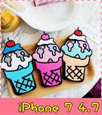 【萌萌噠】iPhone 7  (4.7吋)  櫻桃雪糕冰淇淋保護殼 全包防摔矽膠軟殼 手機殼 手機套 附掛繩