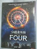 【書寶二手書T1/翻譯小說_HOX】分歧者外傳-FOUR_薇若妮卡.羅斯