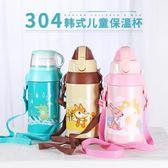 水杯 韓式304不銹鋼兒童保溫杯帶吸管幼兒園防摔水杯可愛寶寶便攜水壺【美物居家館】
