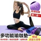 【送綁帶+網袋】瑜珈墊 NBR環保瑜珈墊 超厚瑜伽墊 運動器材 瑜珈巾【RS1225】