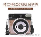 相機皮套-富士拍立得相機SQ6相機包 SQ10/sq20皮包皮套皮包 透明水晶保護殼 糖糖日繫