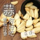 [ 五桔國際] 黃金蒜頭+黃金蒜片 80...