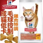 【🐱🐶培菓寵物48H出貨🐰🐹】美國Hills新希爾思》成貓毛球控制低卡雞肉特調食譜7.03kg/15.5lb(蝦)