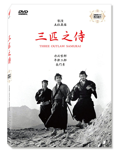 【三匹之侍】 THREE OUTLAW SAMURAI DVD