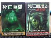 挖寶二手片-C03--正版DVD-電影【死亡直播1+2 套裝系列2部合售】-(直購價)