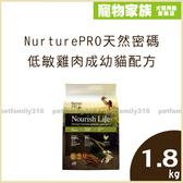 寵物家族-NurturePRO天然密碼-低敏雞肉成幼貓配方1.8kg