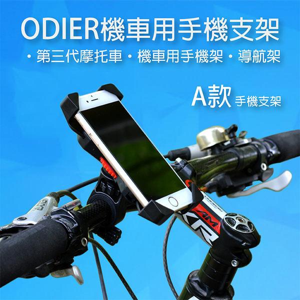 攝彩@ODIER 第三代 單車手機支架-A款 把手型 導航架 自行車 手機架 四角 鷹爪 機車 檔車 四爪手機座
