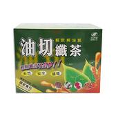 港香蘭 油切纖茶 20包/盒 公司貨中文標 PG美妝