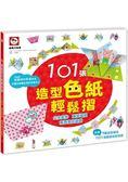 101張造型色紙輕鬆摺(公主配件 童話場景 東西南北遊戲)