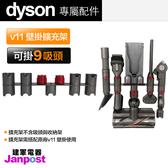 Dyson 戴森 V11 SV14 無線吸塵器 副廠 壁掛 擴充架 DOK 支架 擴展 收納架 延展 壁掛架 建軍電器